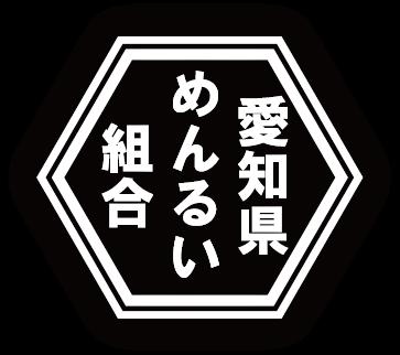 愛知県めん類組合