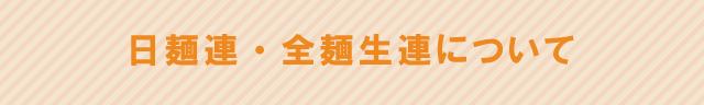 日麺連・全麺生連について