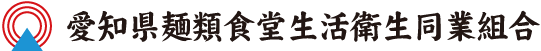 愛知県麺類生活衛生同業組合